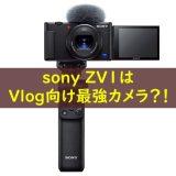 Vloger必見?!sonyの最新カメラZV1は何が凄いのか